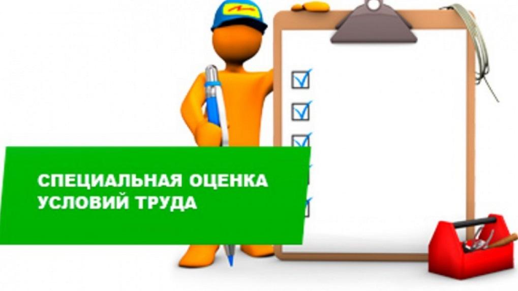 poryadok-provedeniya-specialnoy-ocenki-uslovii-truda